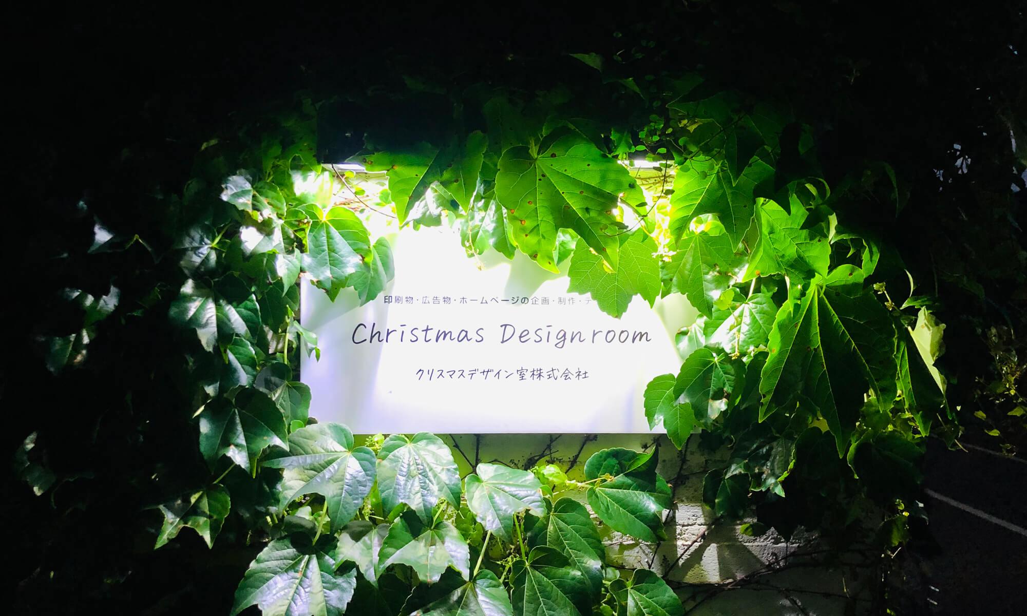 Christmas design room